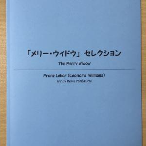 チェロ & ピアノ/「メリー・ウィドウ」 セレクション 楽譜発売しました。