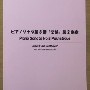 ◆ピアノソナタ第8番「悲愴」/Beethoven/Fl, Vn, Piano