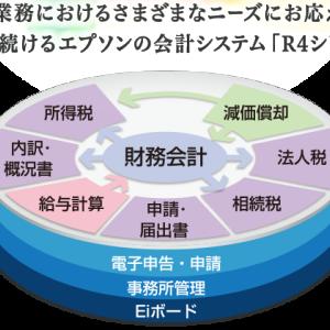 エプソン販売 損保ジャパン