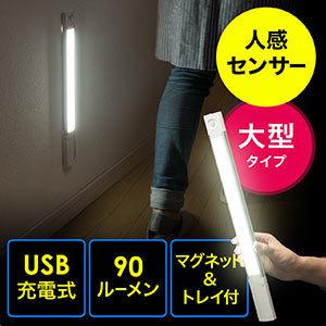 LEDライト 人感センサー