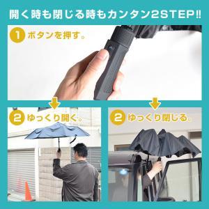 折りたたみ傘 自動