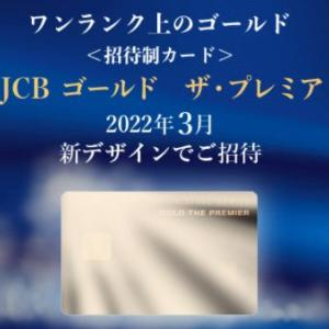JCB ゴールド ザ・プレミア 券面リニューアル&招待期間短縮キャンペーン