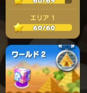 ドクマリ クリアスター★3集めはステージ160で詰まりまくり。