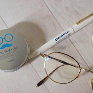 〈メガネ愛用者さんに教えたい!〉マスク生活と寒い季節のプチ悩みを解決してくれるシンプル雑貨