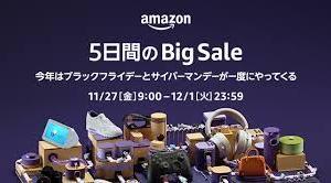 〈amazonブラックフライデーで1万円節約!〉楽天と使い分けで賢くお買い物する方法