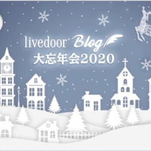 〈超豪華景品、当たりました♪〉livedoor blog忘年会2020