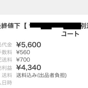 〈粘り勝ち〉下取り額10円の服がフリマサイトで5000円以上で売れたポイント3つ