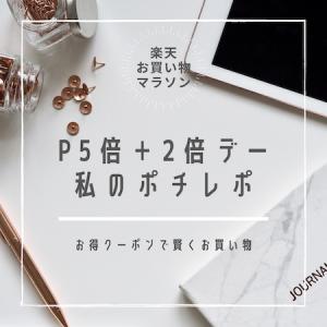 〈お買い物マラソンポチレポ続き〉P5倍+P2倍デー☆限定クーポン情報と、愛用品をリピート