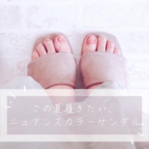 〈プチプラでも履きやすい!〉この夏愛用したい、ニュアンスカラーサンダル(pr)