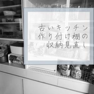 〈リバウンドした収納を見直し〉キッチンの古い食器棚を『今度こそ!』快適化(前編)