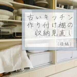 〈リバウンドした収納を見直し〉キッチンの古い食器棚を『今度こそ!』快適化(後)