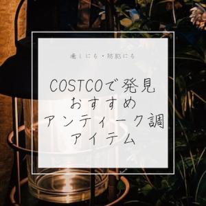 〈コストコで発見!〉家でも外でも使える、アンティーク調のかわいい癒しインテリア