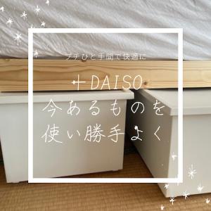 〈プチ一手間で快適に〉DAISOで、ベッド下収納を使い勝手よく改造