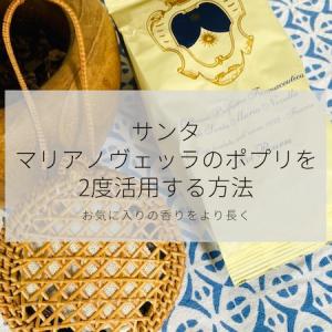 【好きな香りをできるだけ長く】サンタマリアノヴェッラのポプリを2度楽しむ方法〜改訂版〜