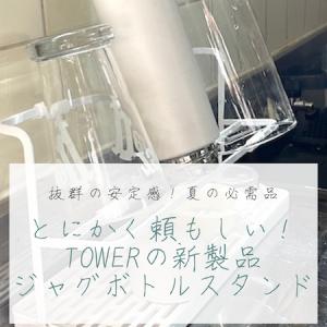 〈抜群の安定感〉tower新製品、頼もしすぎるジャグボトルスタンド