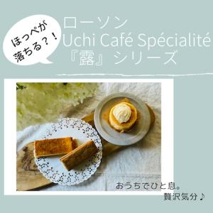 〈ほっぺが落ちる⁈〉Uchi Cafe Speciality の『露』シリーズ3種食べ比べレポ