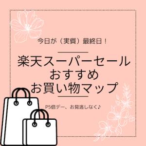 【スーパーセール最終日ポチレポ】使い勝手良しのサーキュレーターと、1000円前後の暮らしアイテムまとめて購入