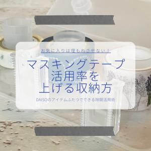 〈お気に入りは埋もれさせない〉DAISO商品2つで、マスキングテープ活用率を上げる収納