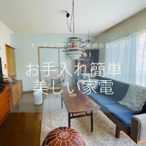 〈インテリアに馴染む家電〉理想のデザイン、お手入れも簡単なcado空気清浄機