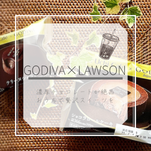 〈 GODIVA × LAWSON〉本格的ショコラスイーツ、2種で贅沢おうちカフェ