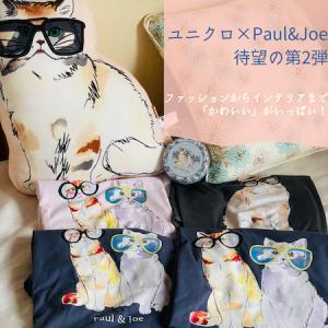 〈UNIQLO × Paul & Joe 第2弾!〉親子おそろ服と、癒されかわいいインテリア