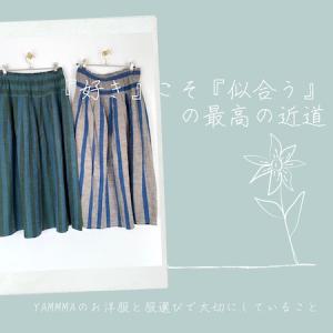 『好き』こそ『似合う』の最高の近道〜YAMMMAのお洋服と服選びで大切にしていること〜
