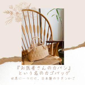 〈『お医者さんのカバン』という名のかごバッグ〉世界に一つだけ、日本製のラタンかごバッグ