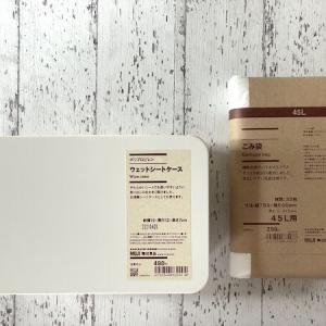 〈無印良品〉新商品が人気ケースにぴったり!シンプルですっきりと収納できる組み合わせ