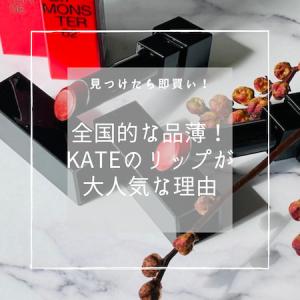 〈これは納得!〉全国的な品薄状態、KATE『モンスターリップ』が大人気な理由