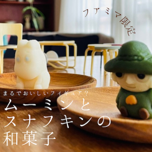 〈おいしいフィギュア?〉ファミマ限定☆ムーミンとスナフキンのかわいい和菓子