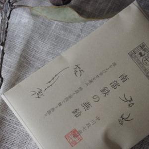 涼を呼ぶ〜南部鉄×中川政七商店のツバメたち
