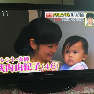 不妊治療 その後の選択②〜スッキリ・武内由紀子さん〜