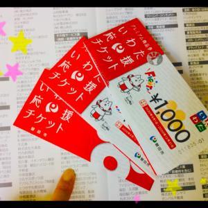 応援チケット!!