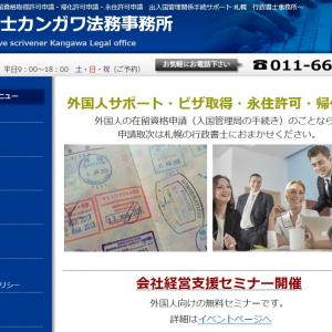 外国人サポート~在留資格「特定活動」から「経営・管理」②~