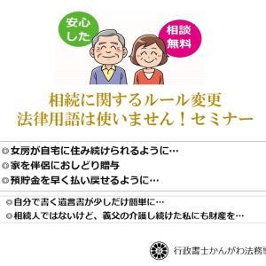 ~目まい~相続法改正①~4月1日施行・配偶者居住権等~