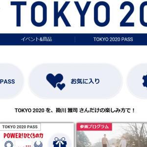 <本当なら今日東京オリンピックの開会式だったはずなのに…>