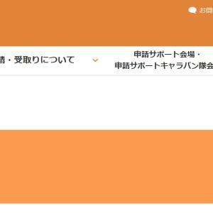 労働保険徴収法③/暫定任意適用事業