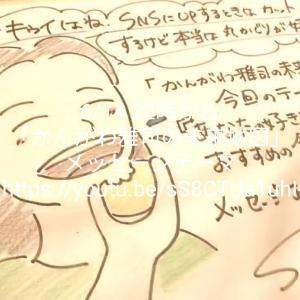 「かんがわ雅司の未来地図」のメッセージテーマ決まりました〜