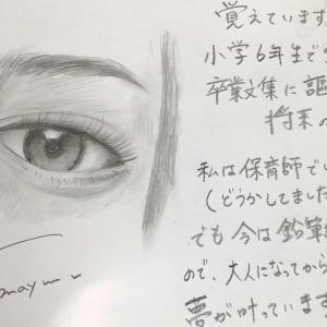 <☆彡 メッセージテーマ決定 ☆彡>