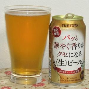 サントリー パッと華やぐ香りがクセになる<生>ビール~麦酒酔噺その1,104~呪われたビール