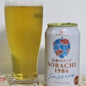 ジャパンプレミアムブリュー/サッポロ 伝説のホップ SORACHI 1984 Session~麦酒酔噺その1,117~変わると言う事。。