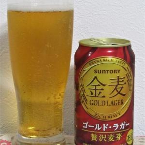 金麦 ゴールド・ラガー リニューアル冬~麦酒酔噺その1,137~飲み比べて、やっぱりたしかに。