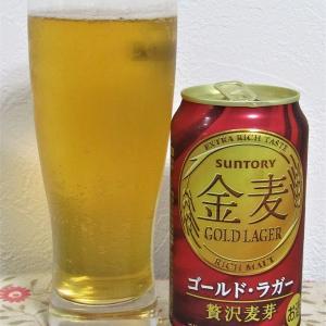 サントリー 金麦 ゴールド・ラガー 2020春~麦酒酔噺その1,151~春の憂鬱 その②