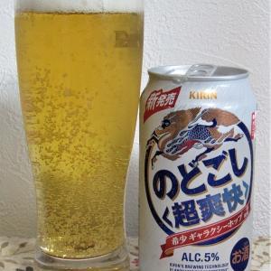 キリン のどごし 超爽快~麦酒酔噺その1,169~ちょ~気持ち良い!
