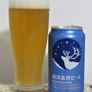 ヤッホーブルーイング 銀河高原ビール リニューアル~麦酒酔噺その1,171~これも延期になったんだよね。。