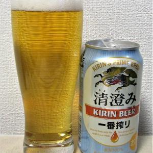 キリン 一番搾り 清澄み リニューアル2020~麦酒酔噺その1,177~清い交際