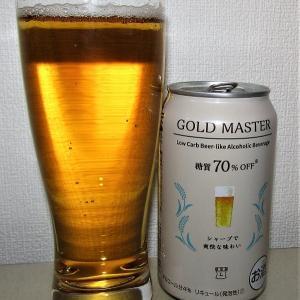 ローソン/キリン ゴールドマスター 糖質70%オフ リニューアル2020~麦酒酔噺その1,178~オリジナルは??