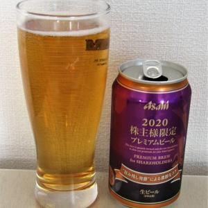 アサヒ 2020株主様限定プレミアムビール~麦酒酔噺その1,179~些細な誤植発見