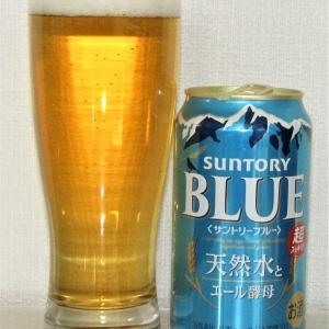 サントリー ブルー~麦酒酔噺その1,183~消された証拠。。