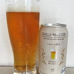 ローソン/キリン ゴールドマスター リニューアル2020~麦酒酔噺その1,184~そりゃワカランわ。。